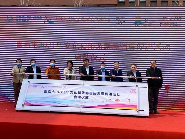 青岛推出2021文化旅游惠民消费推广活动