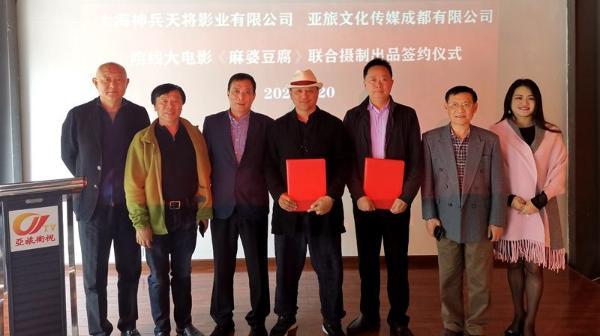 院线大电影《麻婆豆腐》联合摄制出品签约仪式举行 将四川非遗推向海外