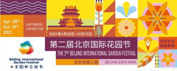 """""""五一""""小长假,北京国际花园节带你感受自然与园艺的魅力"""