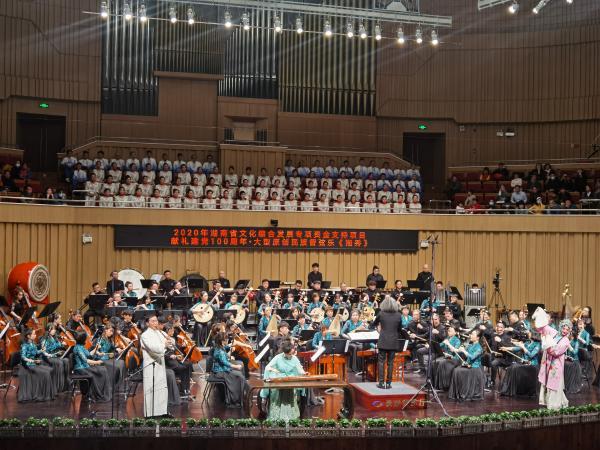 大型原创民族管弦乐音乐会《湘秀》献建党100周年