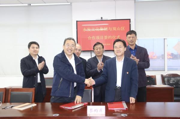 水发文化集团与日照岚山区签署文旅全面合作协议