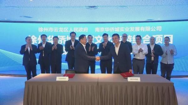 徐州华侨城大型文化旅游综合项目战略合作协议签约