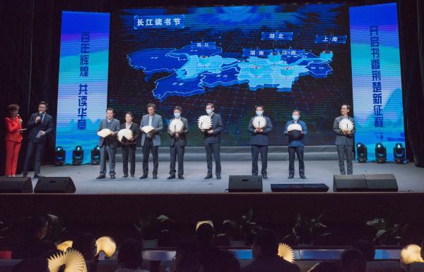 第六届长江读书节启动 将开展系列长江文化交流活动