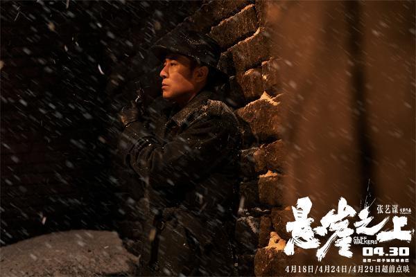 """张艺谋谍战片《悬崖之上》""""活着""""预告:谁能活到最后"""
