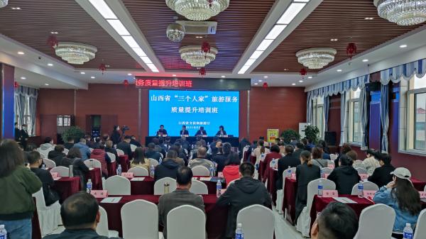"""山西省举办""""三个人家""""旅游服务质量提升培训班"""