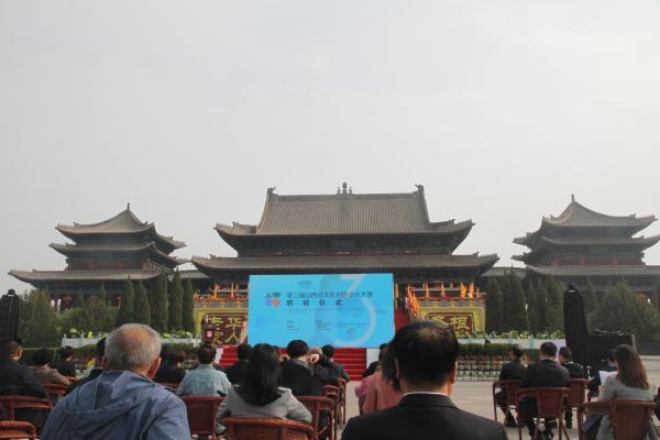 第三届山西省文化创意设计大赛在洪洞启动