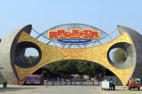 """河北沧州""""最好玩""""两景点"""