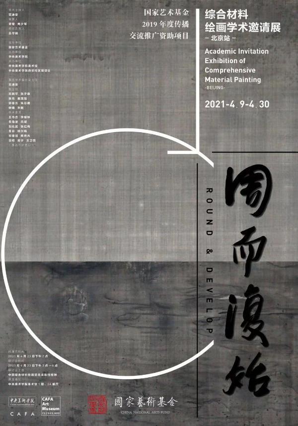 """""""周而复始—综合材料绘画学术邀请展""""结项仪式在京举办"""