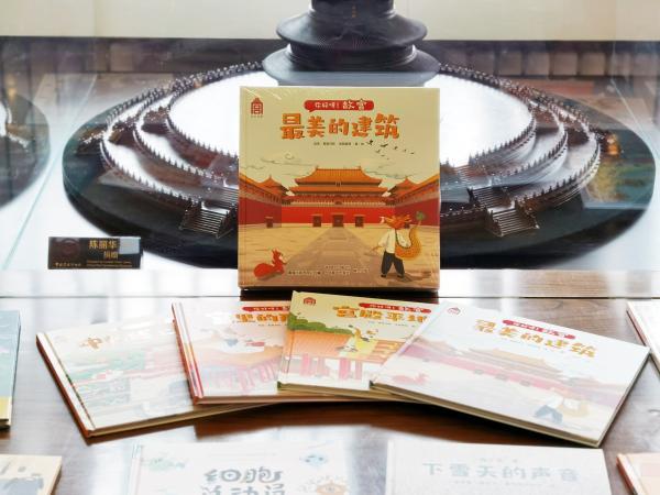 """""""阅读从儿童开始——倡议全社会关注儿童阅读活动""""在故宫博物院启动"""
