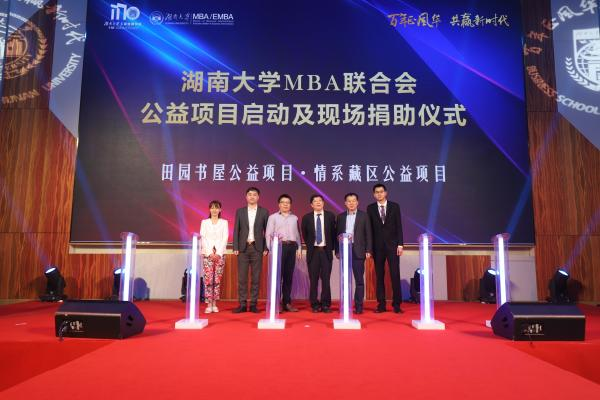 """湖南大学举办MBA主题活动 启动""""田园书屋""""公益活动"""