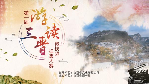 """首届""""游读三晋""""微视频征集大赛正式启动"""