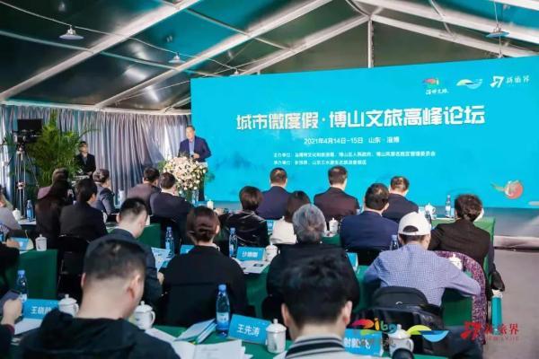 聚力博山文旅高质量发展 博山文旅高峰论坛成功举办