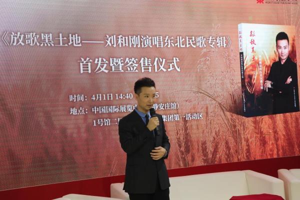 刘和刚《放歌黑土地》专辑发行暨签约仪式举行