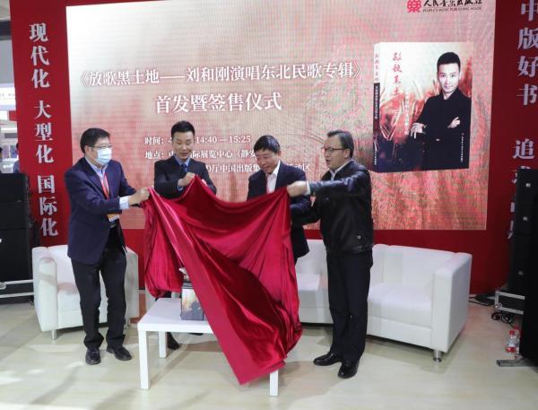 刘和刚《放歌黑土地》专辑首发暨签售仪式举办