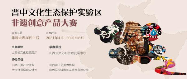 山西晋中文化生态保护实验区非物质文化遗产创意产品大赛启动