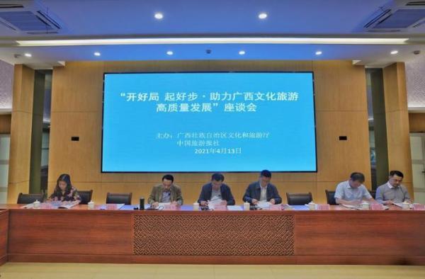 专家学者为广西旅游高质量发展建言献策