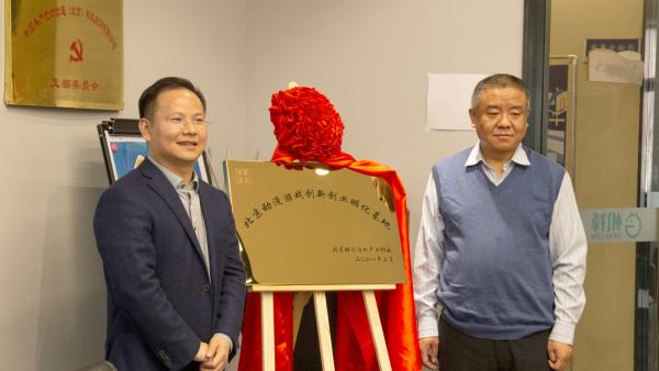 助力梦想起航——北京动漫游戏创新创业孵化基地挂牌