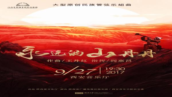 优秀曲目表演|陕西民族乐团《永远的山丹丹》