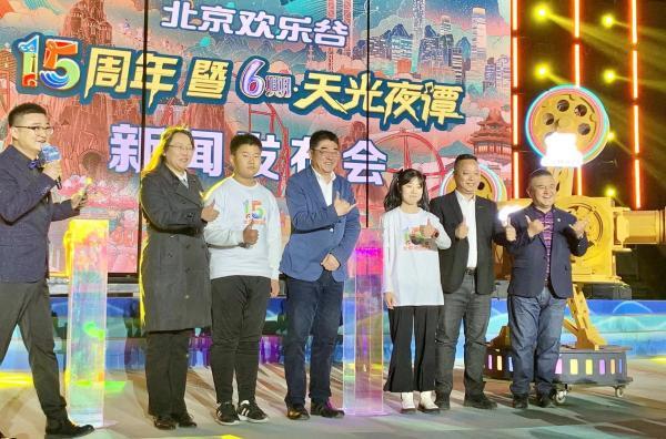 """点亮首都""""夜经济"""",北京欢乐谷""""天光夜谭""""将于""""五一""""全新开放"""