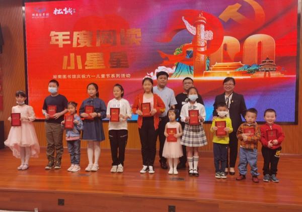 """湖南图书馆系列阅读活动喜迎""""六一""""儿童节"""