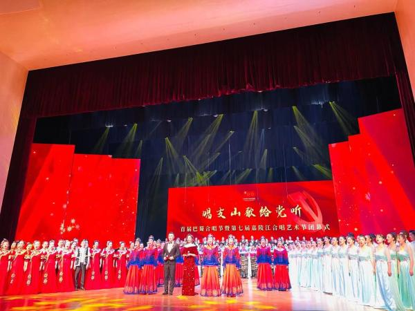 首届巴蜀合唱节暨第七届嘉陵江合唱艺术节闭幕