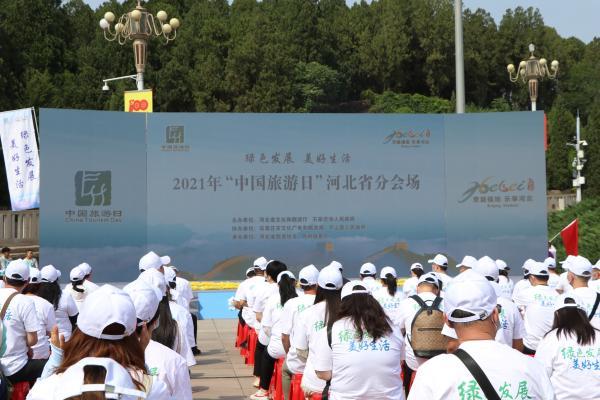 """2021年""""中国旅游日""""河北省推出系列惠民措施"""