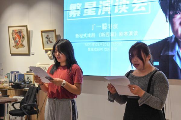 演读经典戏剧剧本,打造青年交流平台