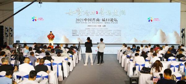 晋商文化的现代传承:《新时代晋商精神倡议书》在山西临县发布