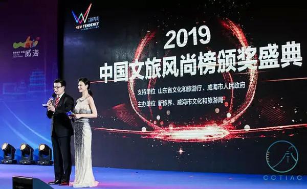 第五届中国文旅产业年会暨南北巷巡回展·山东站将于威海举行