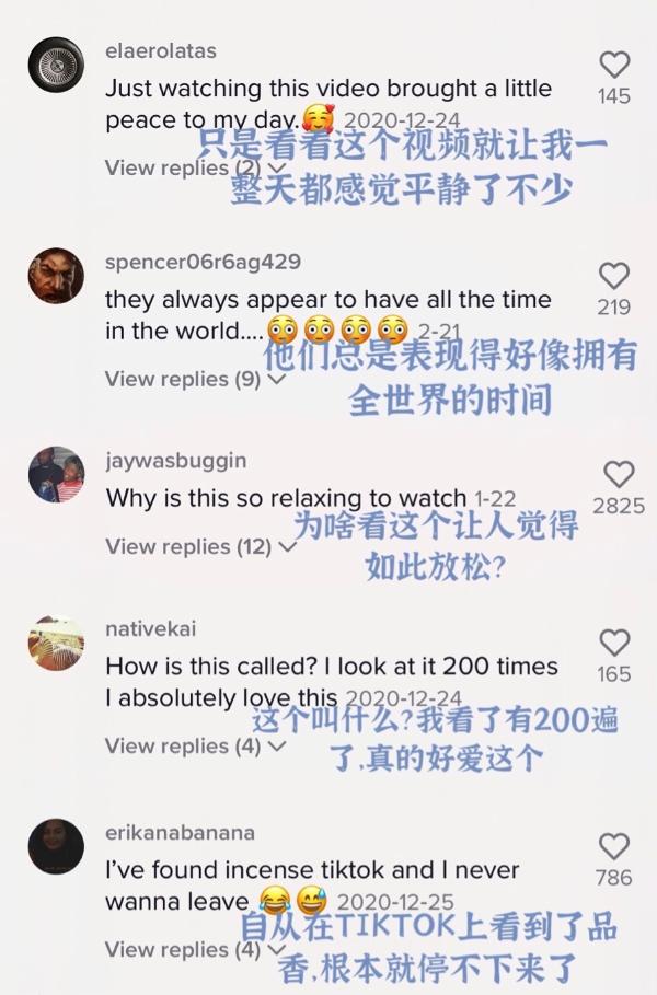 中国传统香文化在TikTok走红