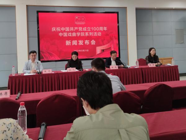 中国戏曲学院启动庆祝建党百年系列活动