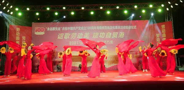 助力乡村振兴,海南开展百场文化惠民活动