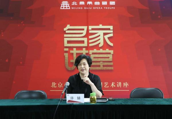 北京曲剧名家、电视剧《我的前半生》演员许娣,在名家讲堂说了什么?