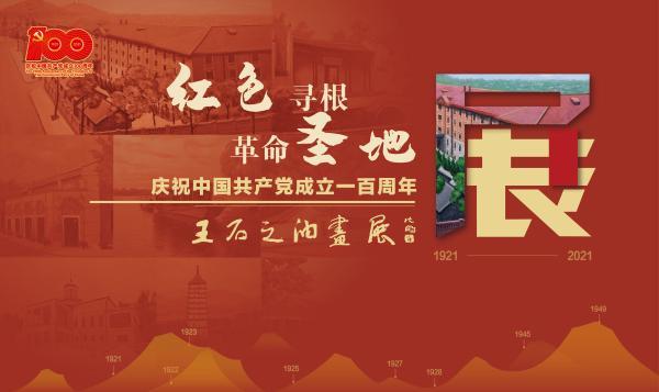 """跟着北京市档案馆寻找档案中的""""建党百年"""""""
