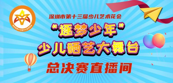 """深圳市第十三届少儿艺术花会""""逐梦少年""""少儿晒艺大舞台总决赛(综艺类)开赛"""