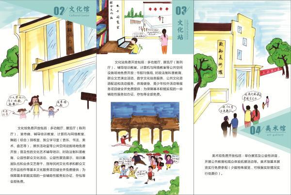 安徽歙县:漫画宣传解读文化惠民工程