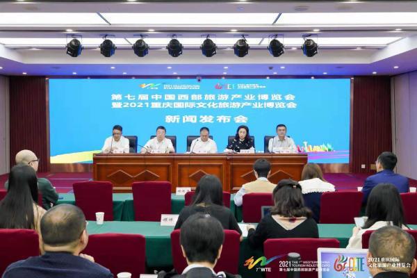 第七届中国西部旅游产业博览会将举行 亮点抢先看!