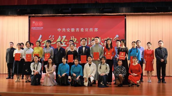 安徽省委宣传部举办红色经典诵读竞赛