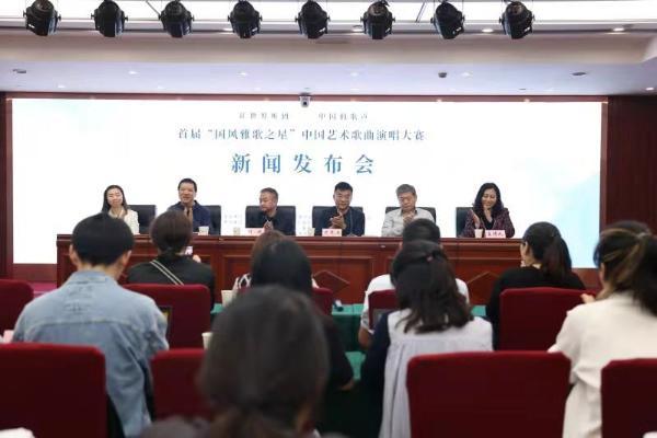 """首届""""国风雅歌之星""""中国艺术歌曲演唱大赛启动 让世界听见中国声音"""
