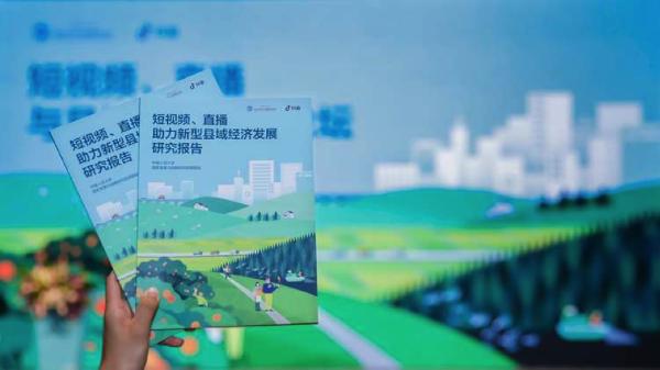 县域文旅产业借力短视频平台树立新品牌新业态