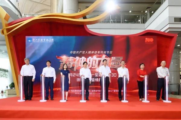 """中国共产党人""""精神谱系""""特别节目《精神的力量》开播"""