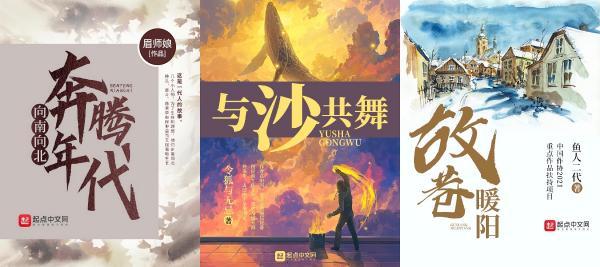 现实题材网络文学:谱写新时代中国精神