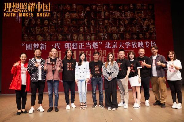 """《理想照耀中国》主创团队寄望北大学子——以""""理想""""点燃理想"""