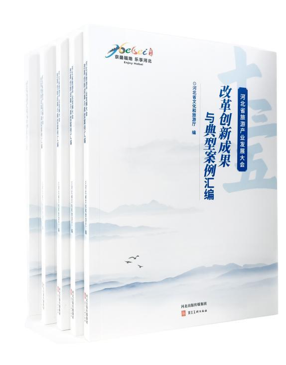 《河北省旅游产业发展大会改革创新成果与典型案例汇编》出版