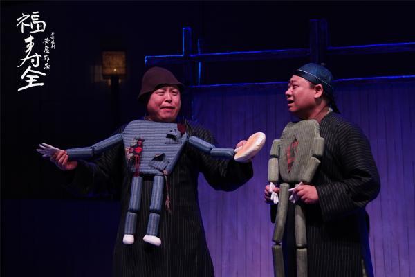 """原创话剧《福寿全》首演:""""活着不容易啊,让自己笑笑总还是容易的!"""""""