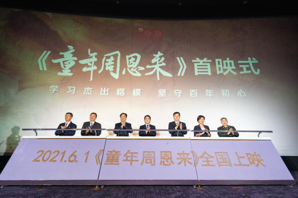 电影《童年周恩来》南京首映