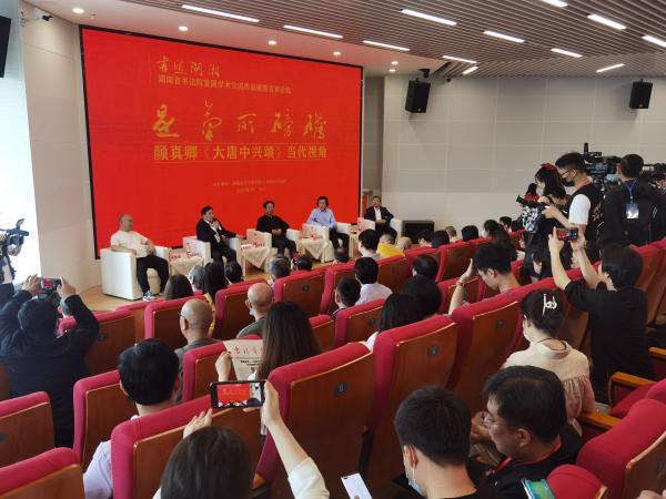 湖南省书法院首届学术交流展暨论坛探讨颜真卿书法艺术