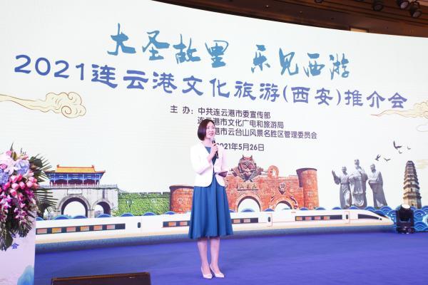 """""""大圣故里 乐见西游""""连云港文化旅游推介到西安"""