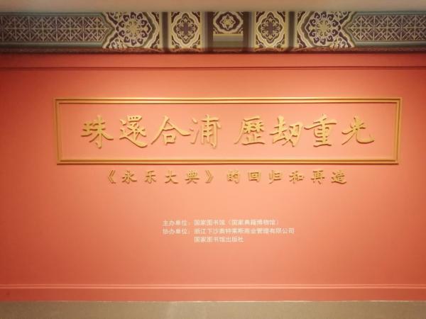 """《永乐大典》的回归和再造""""展览将在国家典籍博物馆开展"""