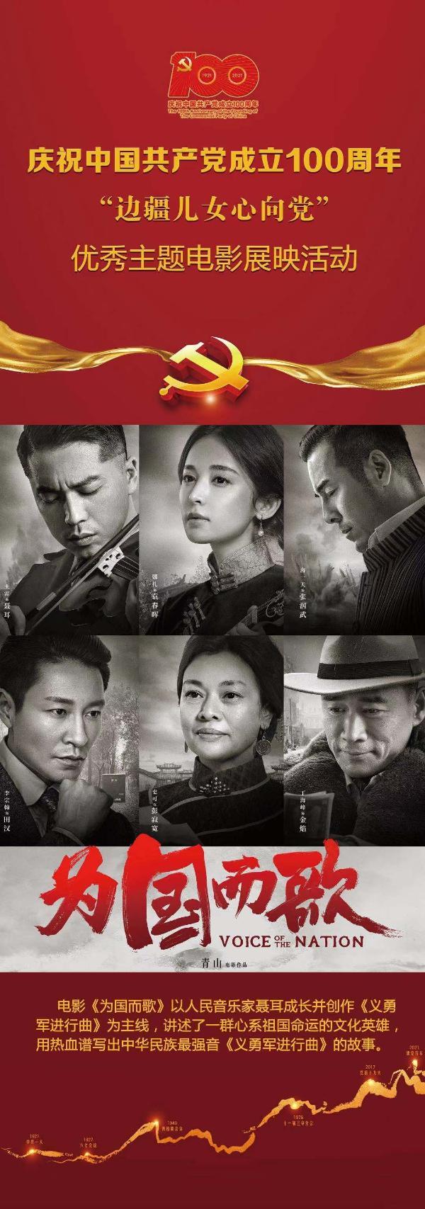 这段时间在云南可以免费看这些电影!